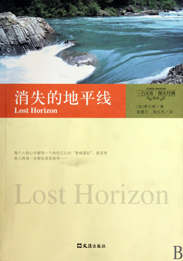 lost_horizon